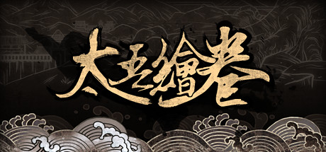太吾绘卷 The Scroll Of Taiwu